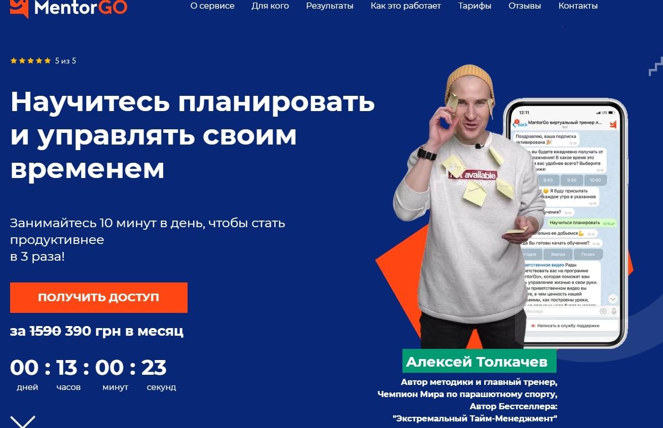 Стоимость доступа к курсу Алексея Толкачева