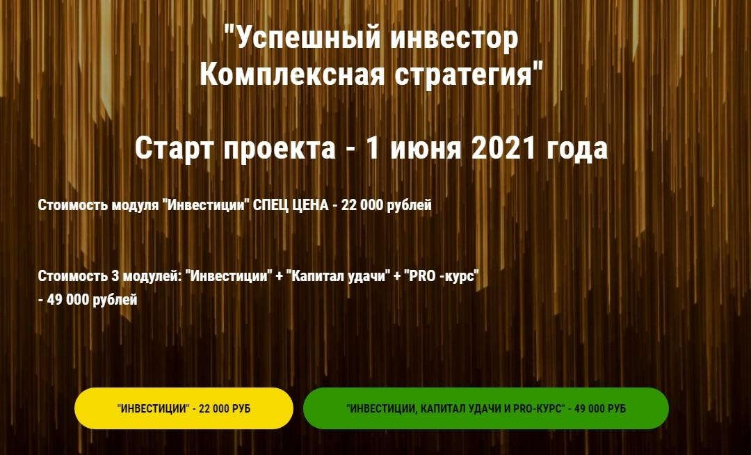 Стоимость модуля Успешный инвестор Виктора Скороходова