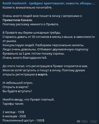 Стоимость участия в приватном канале Рустика Васильевича