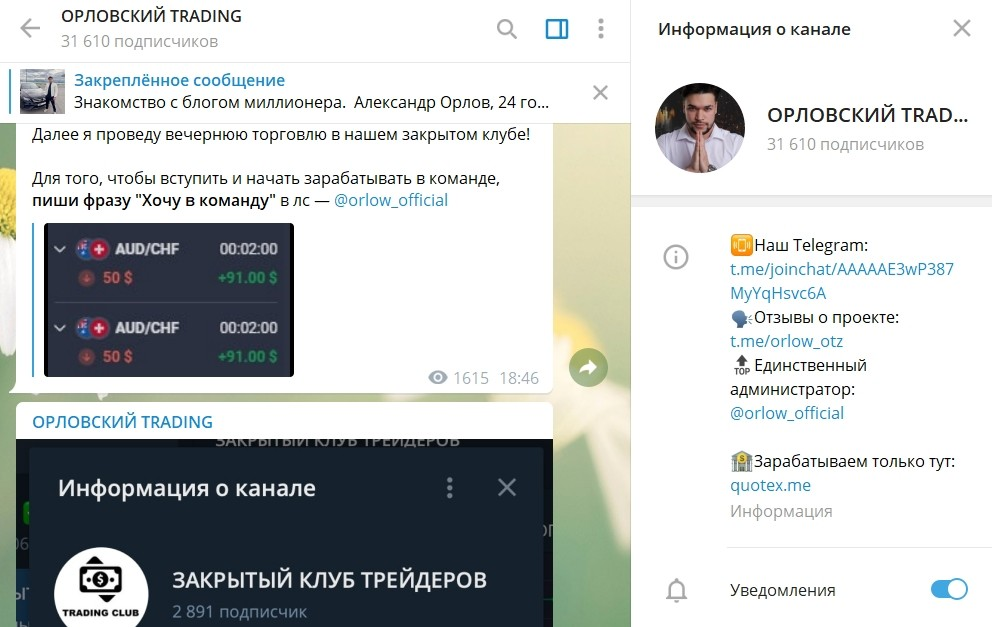 Телеграм канал ОрловскогоTRADING