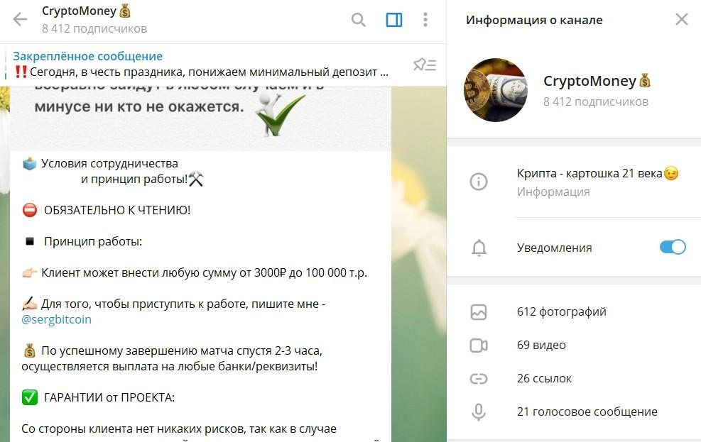 Телеграмм Crypto Money Сергея Княжевича