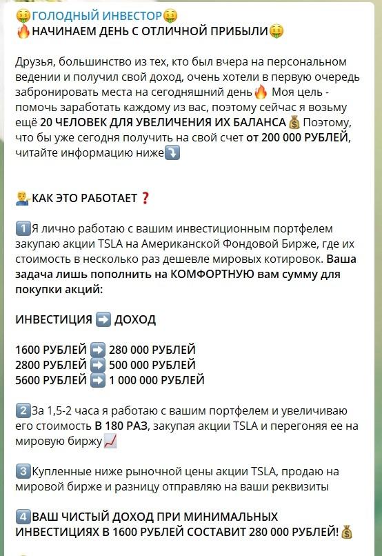 Телеграмм канал Голодный инвестор Павла Абрамова