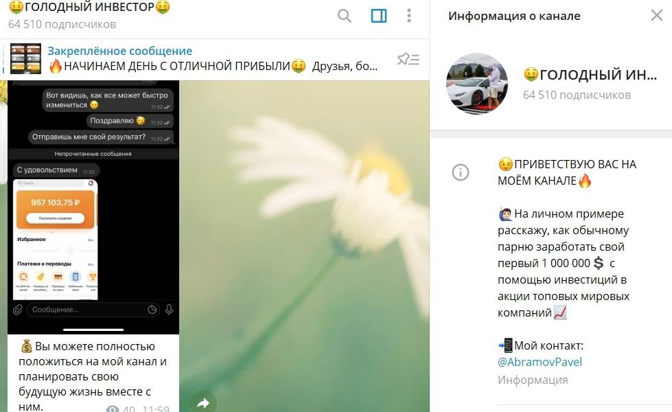 Телеграмм канал Павла Абрамова