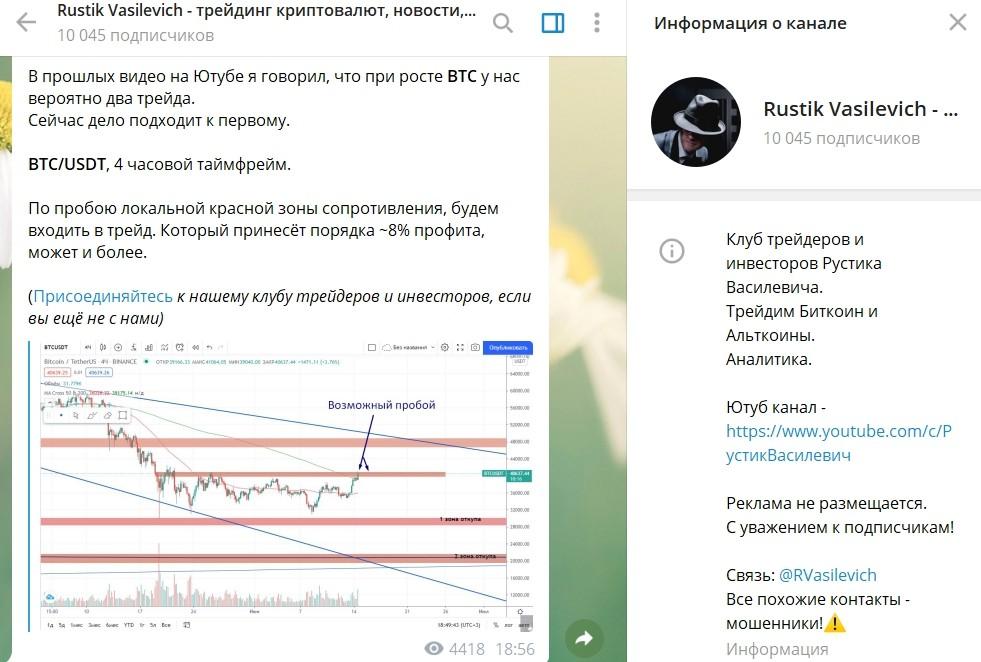 Телеграмм канал Рустика Васильевича