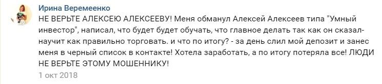 Трейдер Алексей Алекскеев отзывы