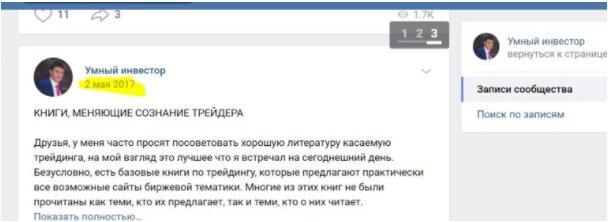 Трейдер Алексей Алекскеев в ВК