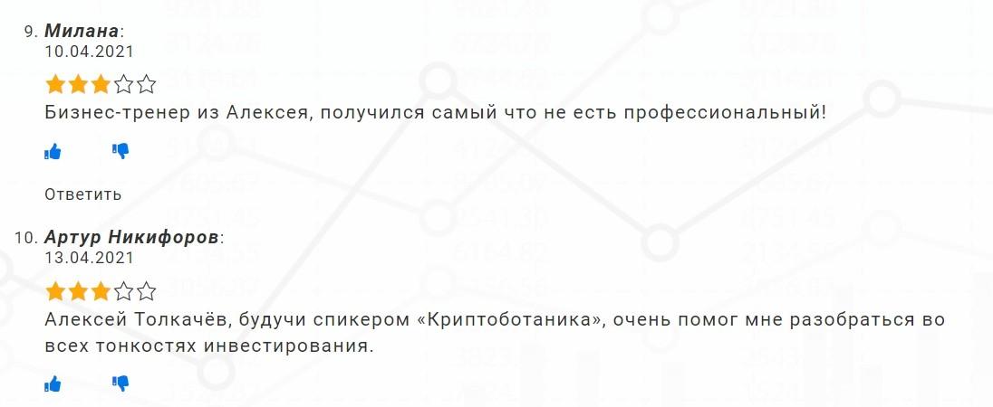 Трейдер Алексей Толкачев отзывы
