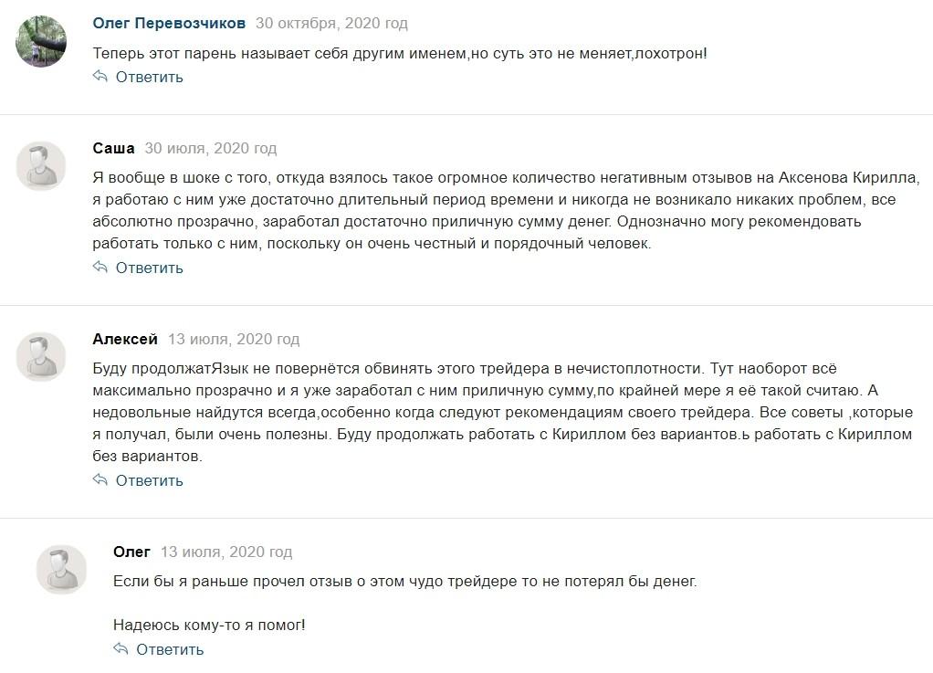 Трейдер Кирилл Аксенов отзывы