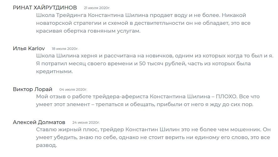 Трейдер Константин Шилин отзывы