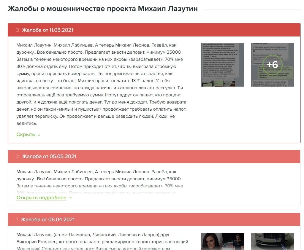 Трейдер Михаил Леонов (Лазутин) отзывы