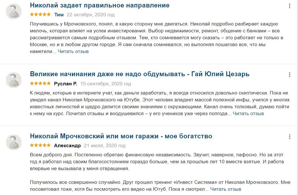 Трейдер Николай Мрочковский отзывы