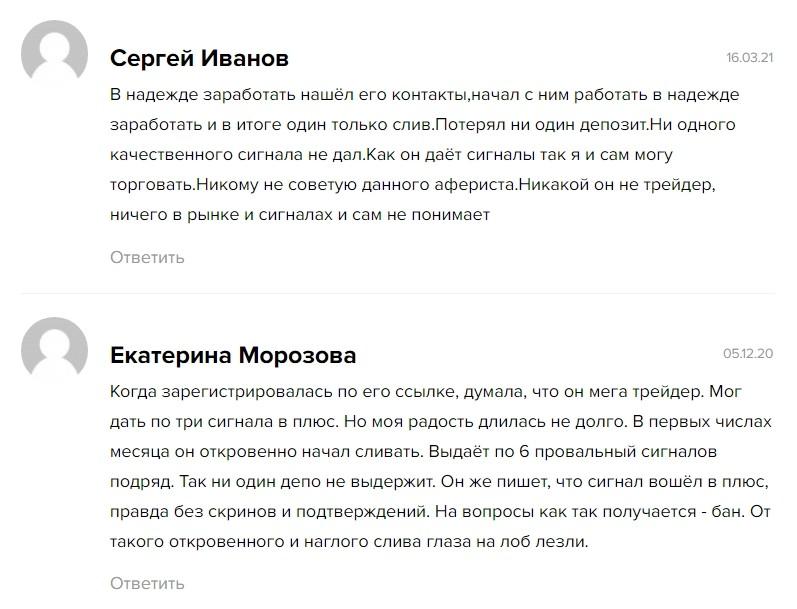 Трейдер Орловский TRADING отзывы