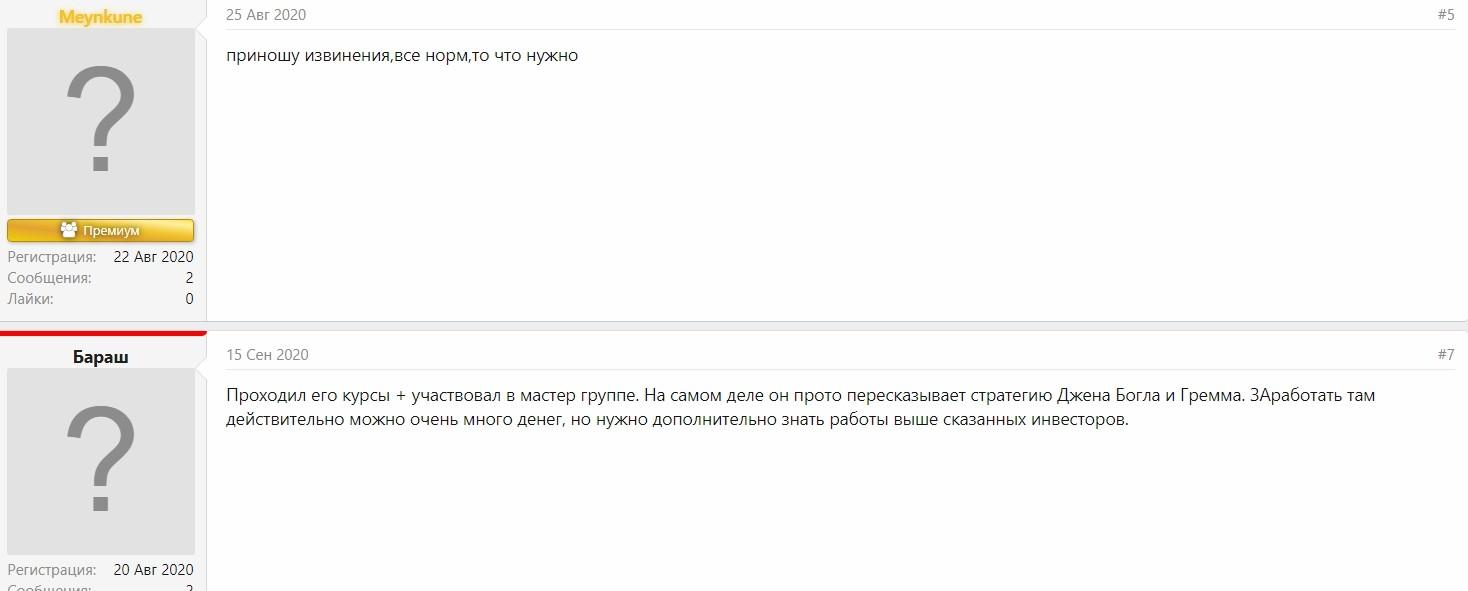 Трейдер Павел Крез отзывы