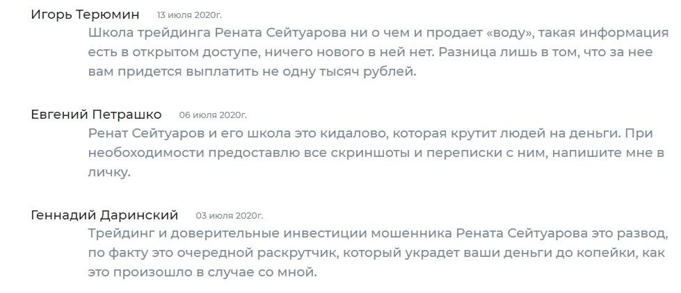Трейдер Ренат Сейтуаров отзывы