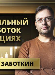 Трейдер Сергей Заботкин