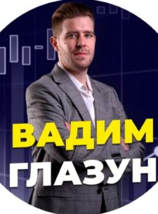 Трейдер Вадим Глазун