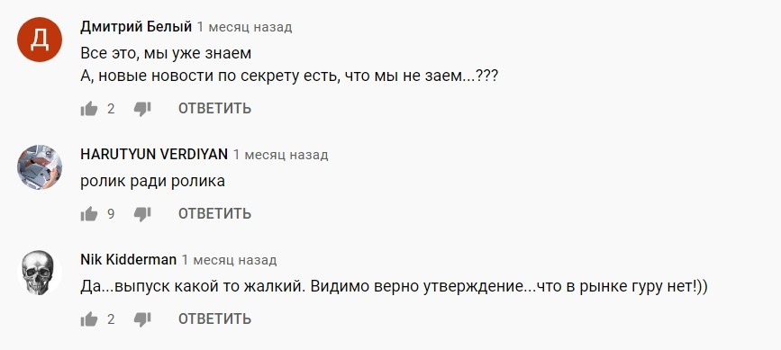 Трейдер Виктор Скороходов отзывы