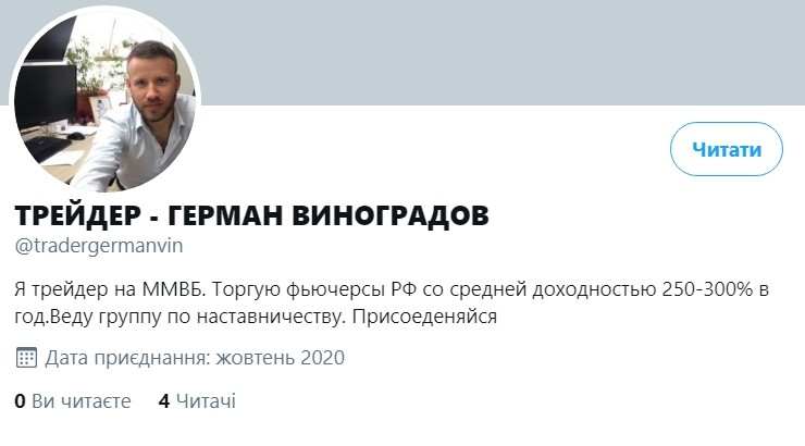 Твитер Германа Виноградова