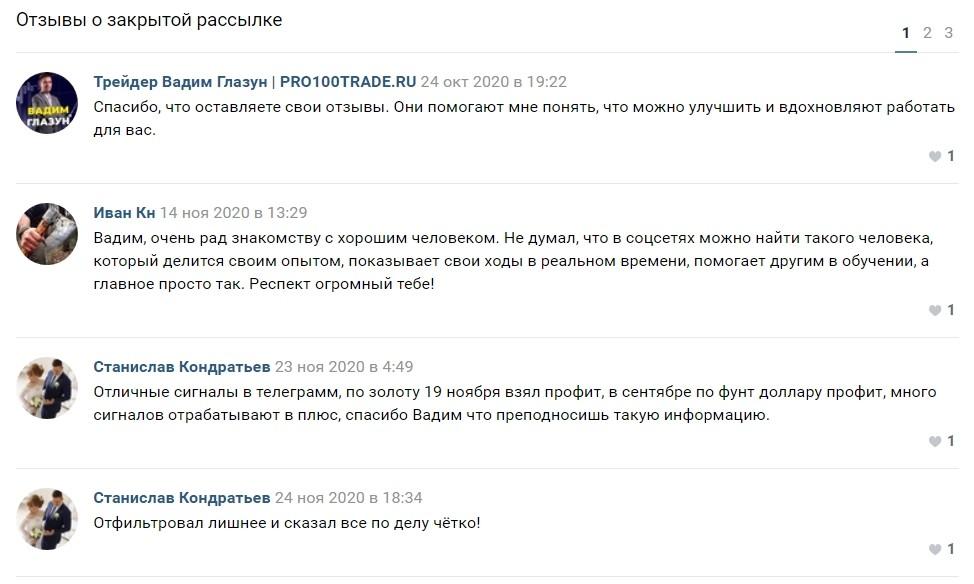 Вадим Глазун отзывы
