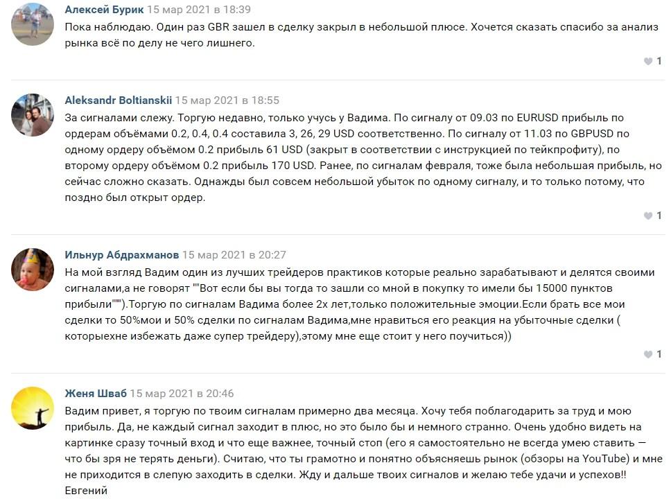 Вадим Глазун трейдер отзывы