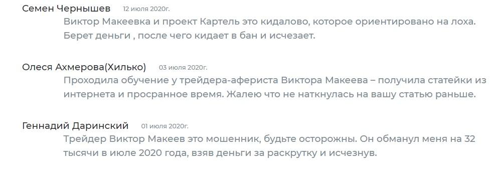 Виктор Макеев отзывы