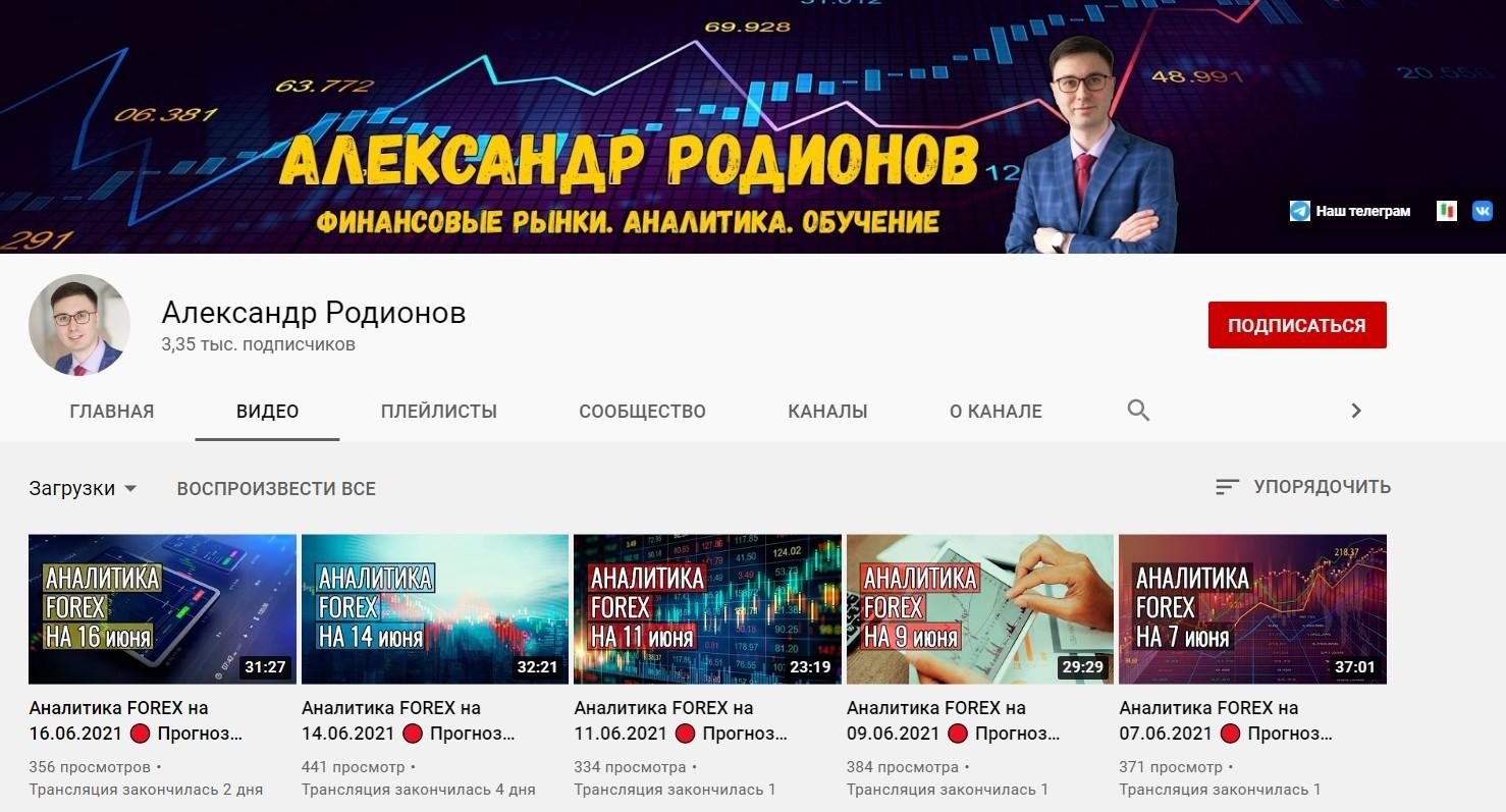 Ютуб канал Александра Родионова