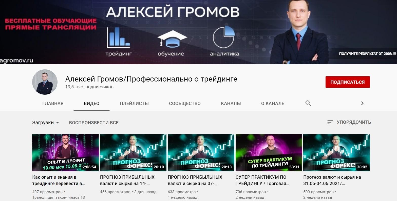 Ютуб канал Алексея Громова