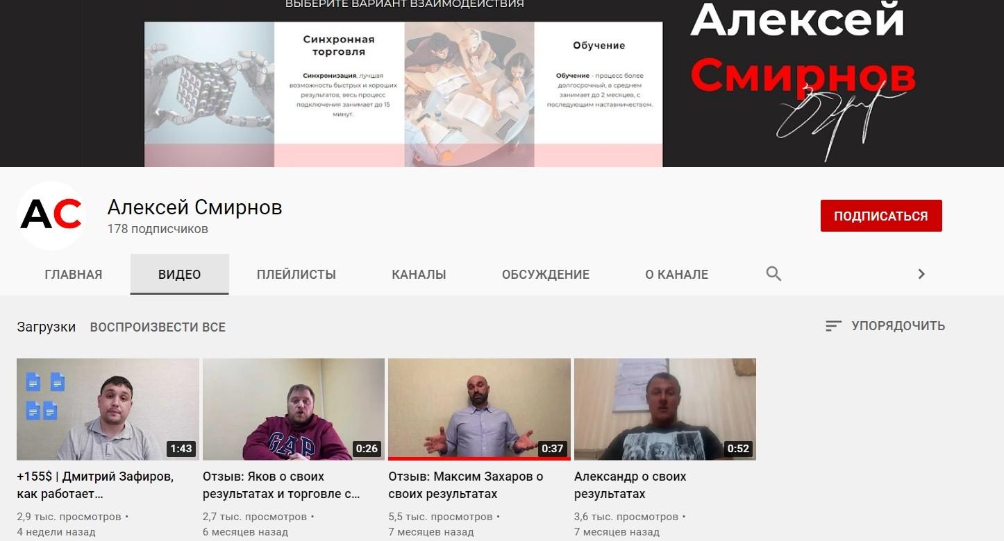 Ютуб канал Алексея Смирнова