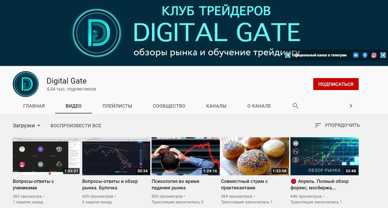 Ютуб канал Digital Gate Олега Ганна