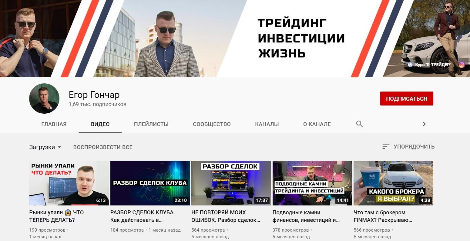 Ютуб канал Евгения Гончара