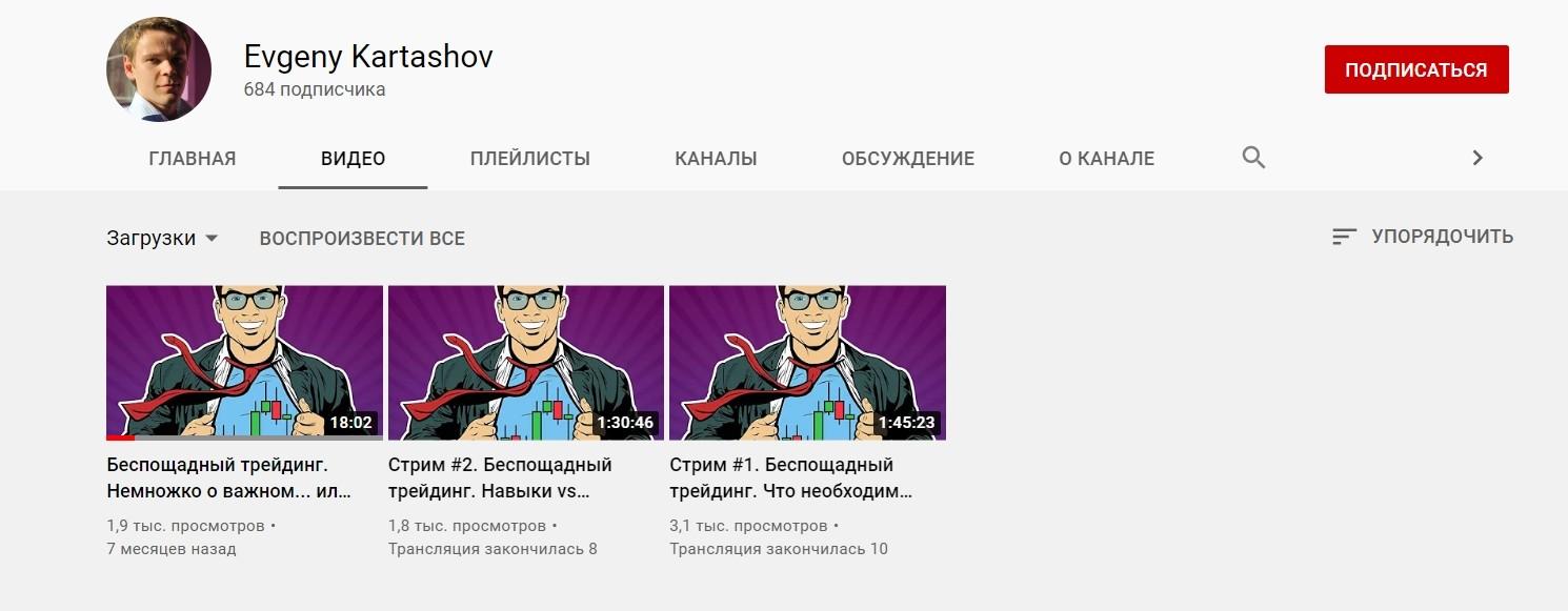 Ютуб канал Евгения Карташова