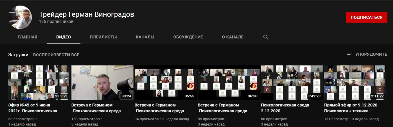 Ютуб канал Германа Виноградова