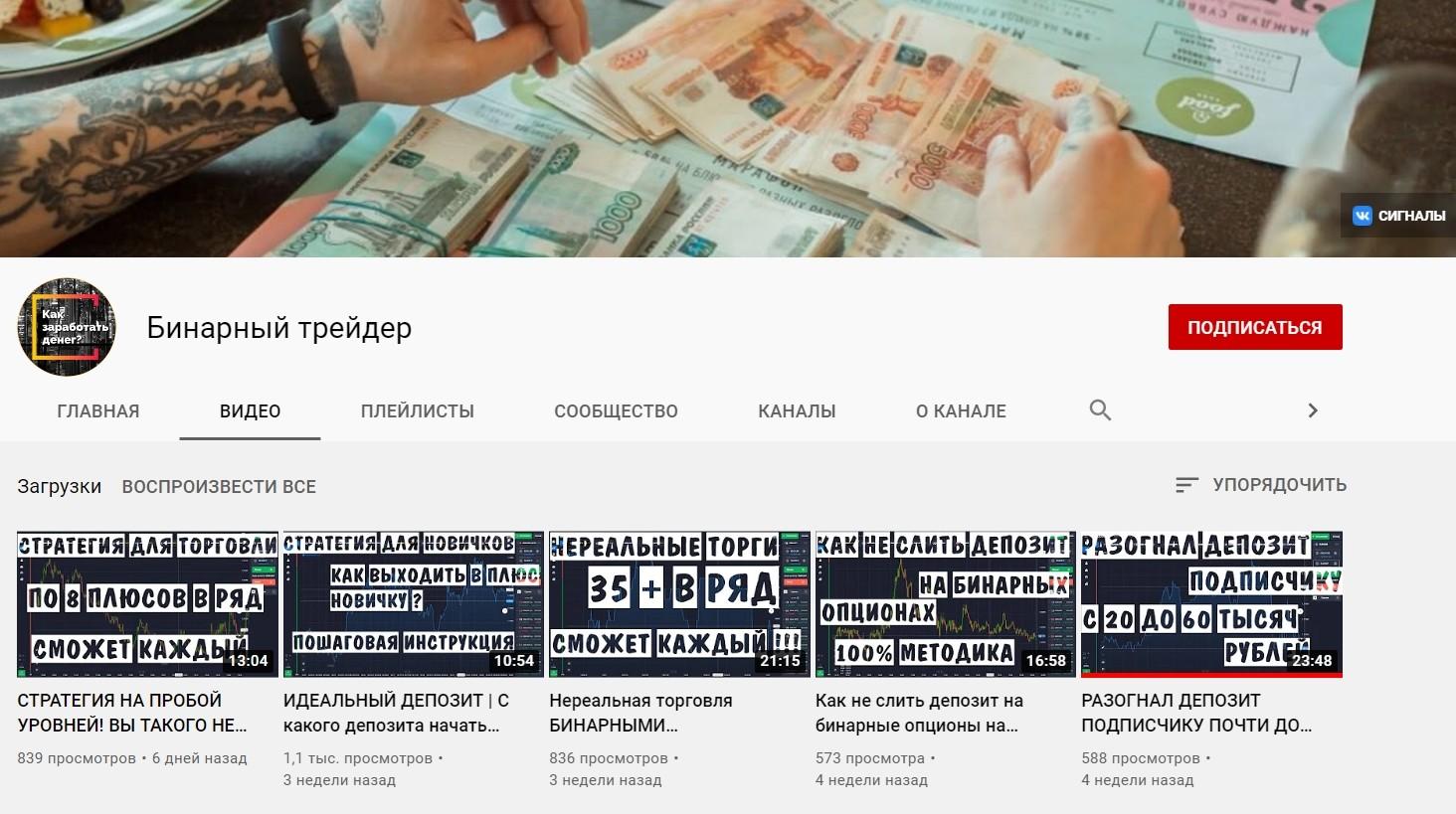 Ютуб канал Ильи Горцева