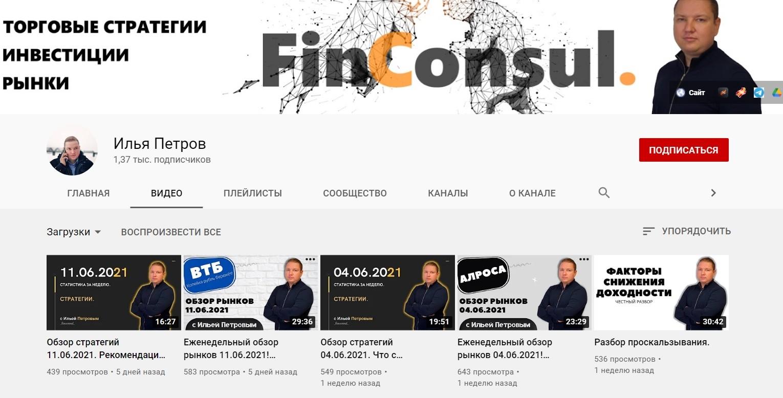 Ютуб канал Ильи Петрова