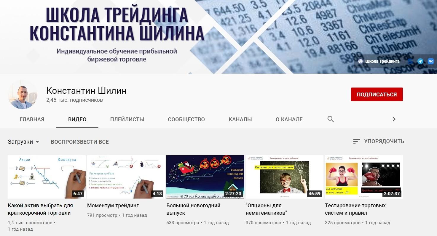 Ютуб канал Константина Шилина