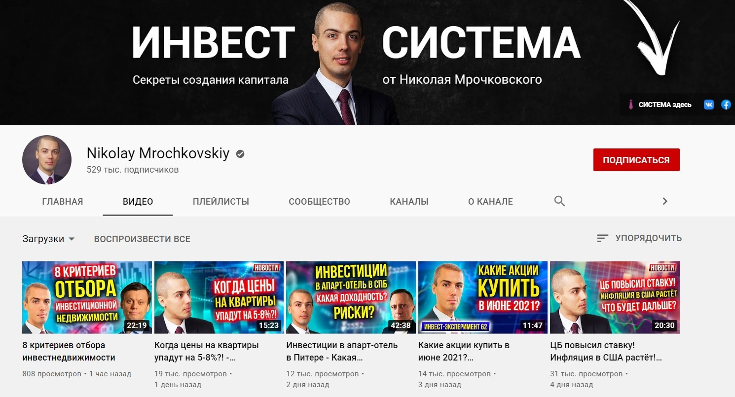 Ютуб канал Николая Мрочковского