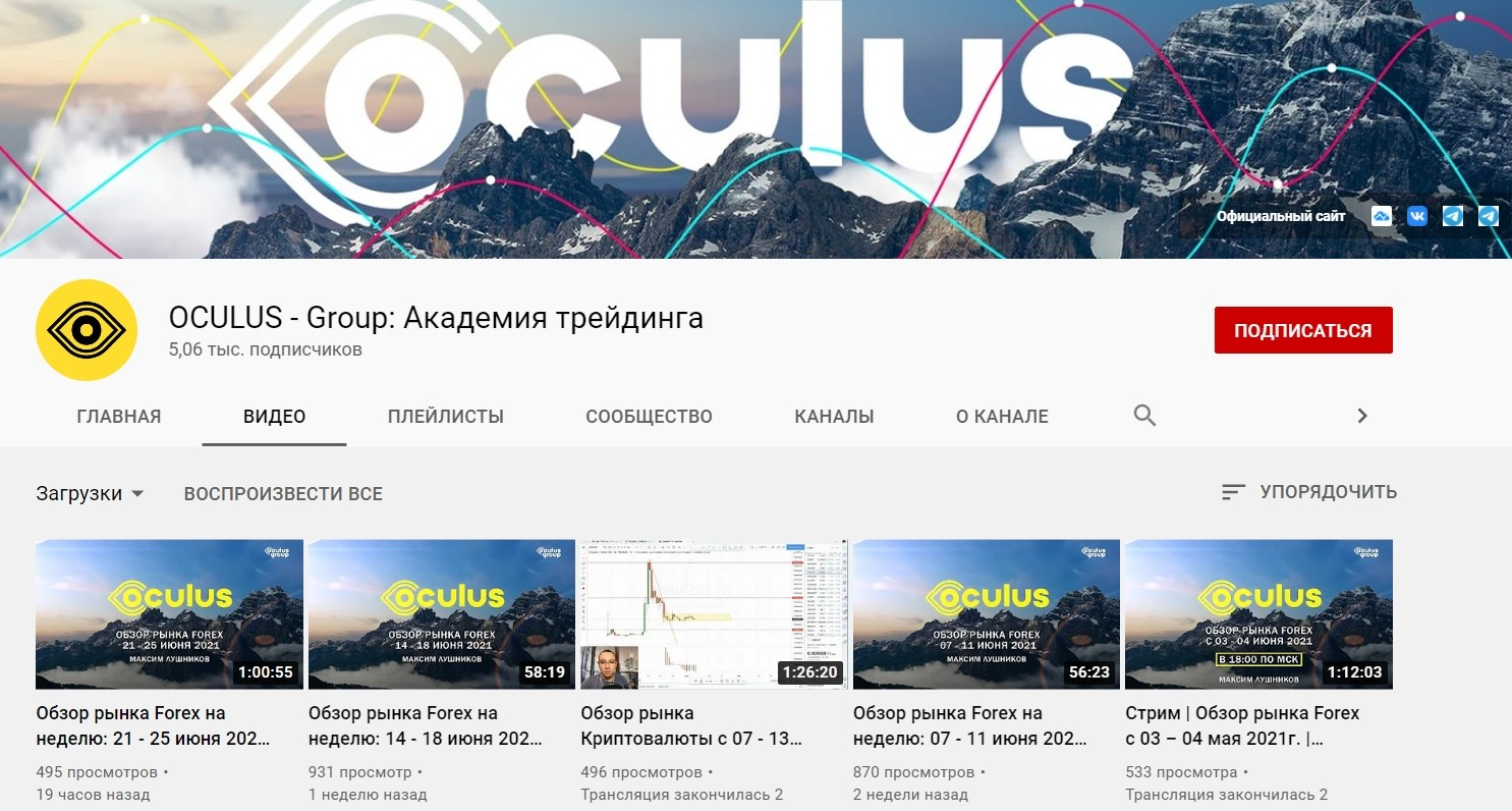 Ютуб канал OCULUS - Group Максима Лушникова