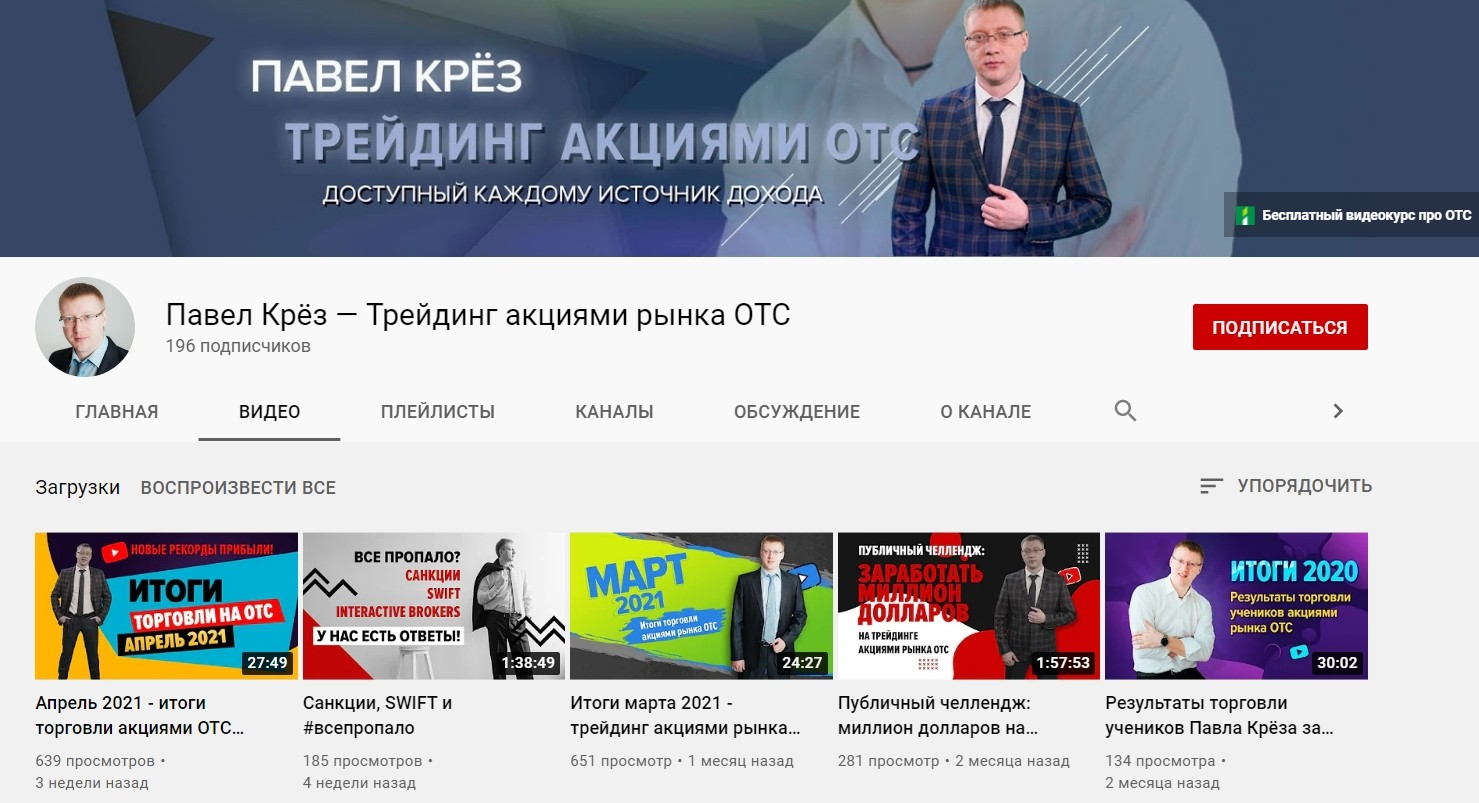 Ютуб канал Павла Креза
