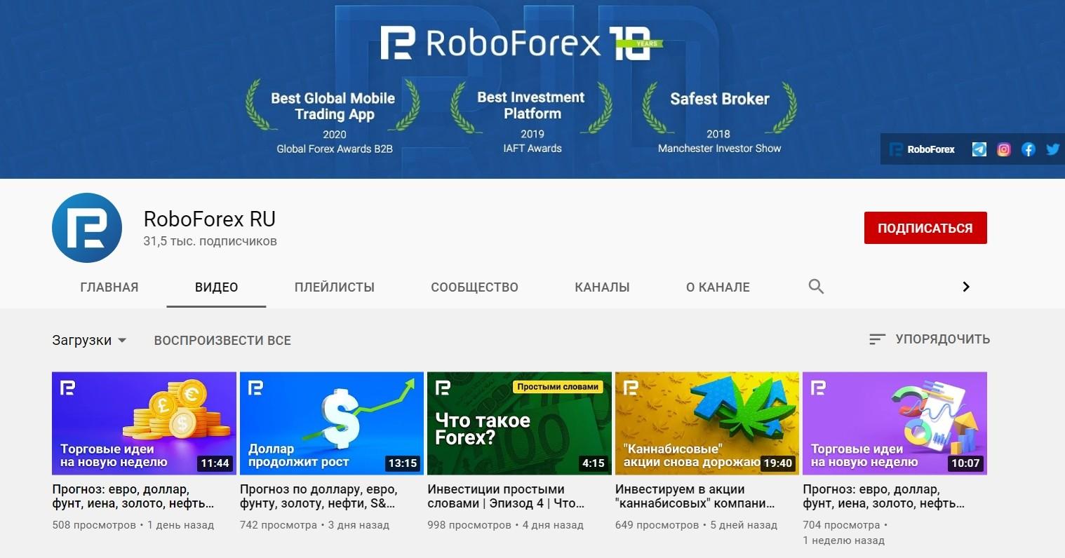 Ютуб канал Робофорекс