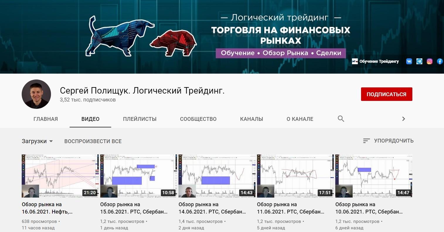 Ютуб канал Сергея Полищука