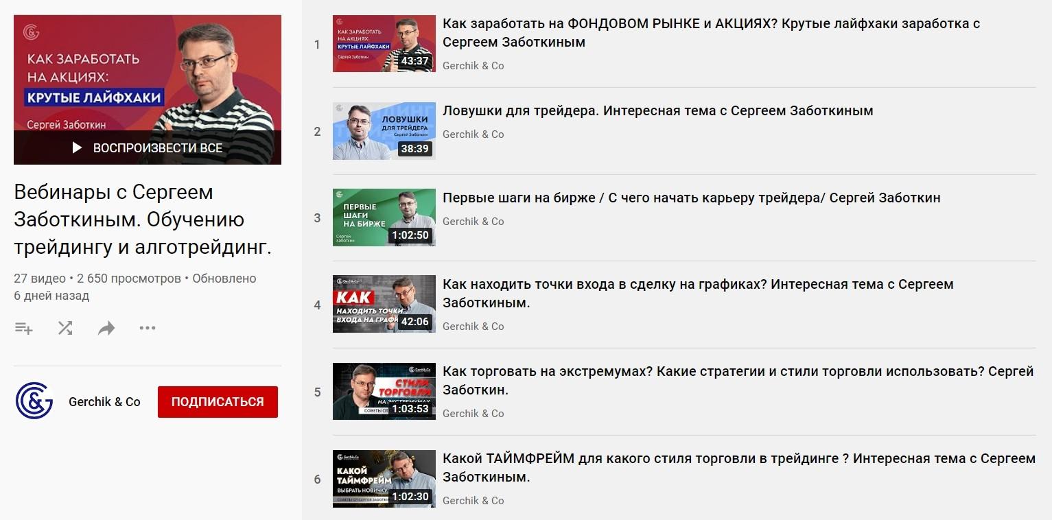 Ютуб канал Сергея Заботкина