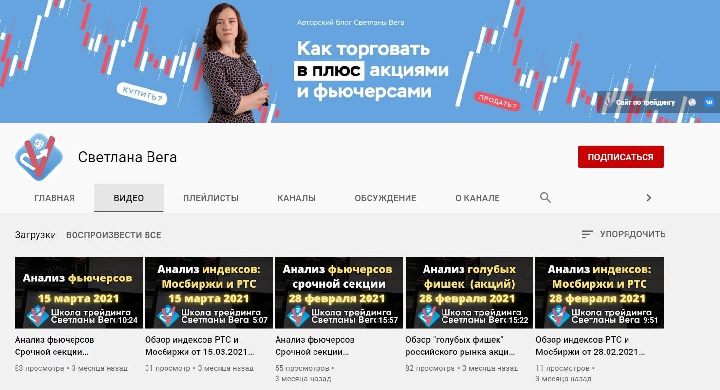 Ютуб канал Светланы Веги