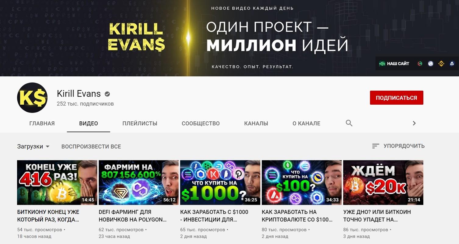 Ютуб канал Трейдер Кирилла Эванса