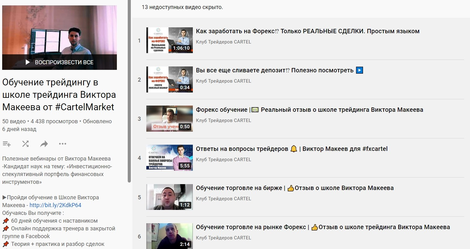 Ютуб канал Виктора Макеева