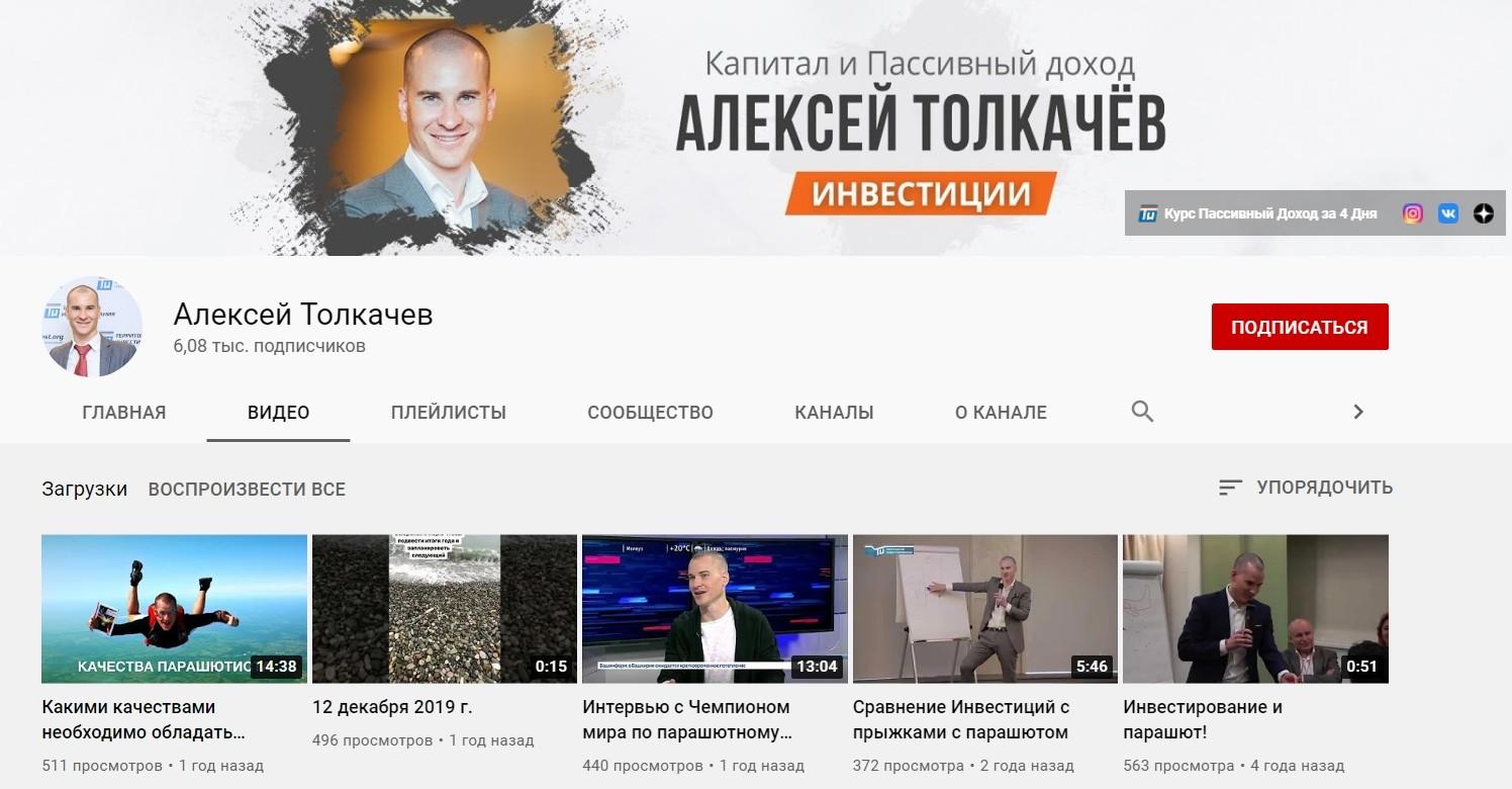 Ютуб канал трейдера Алексея Толкачева