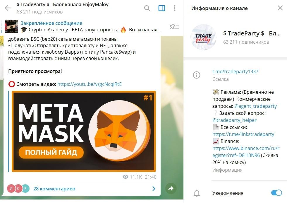 сообщество ВКонтакте Trade Party.