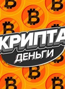Крипта (деньги) Yevgeniy Profit
