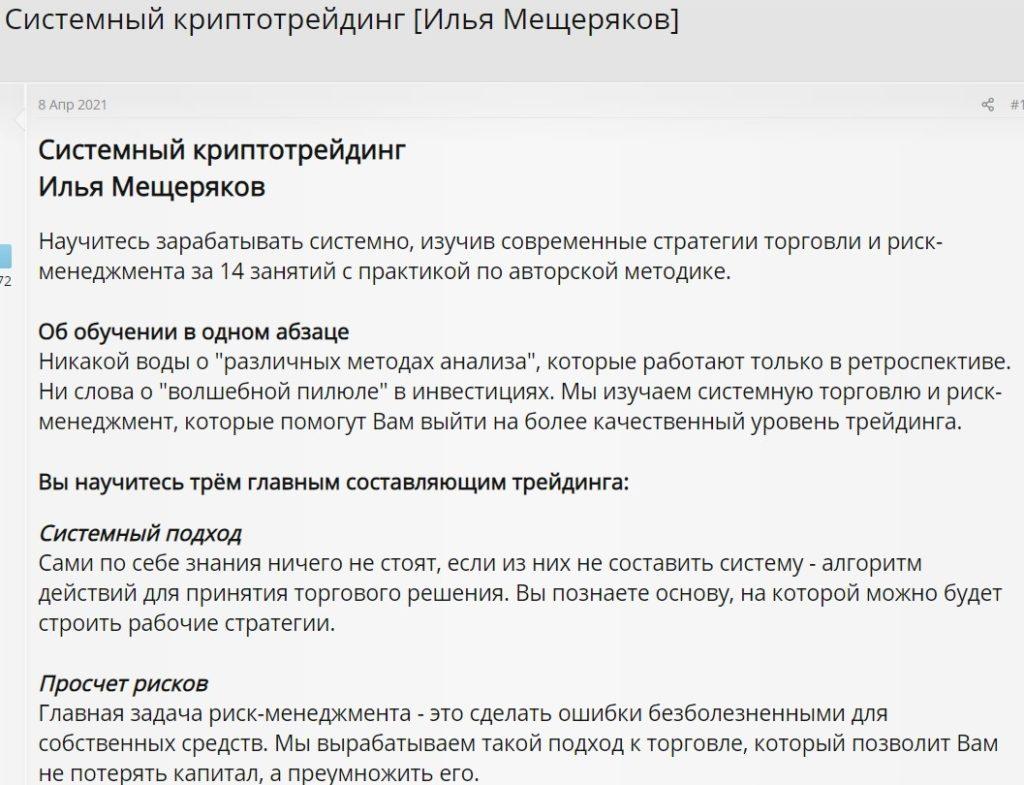 «Системный криптотрейдинг» Илья Мещеряков