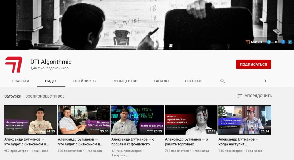 канал на Youtube DTI Algorithmic