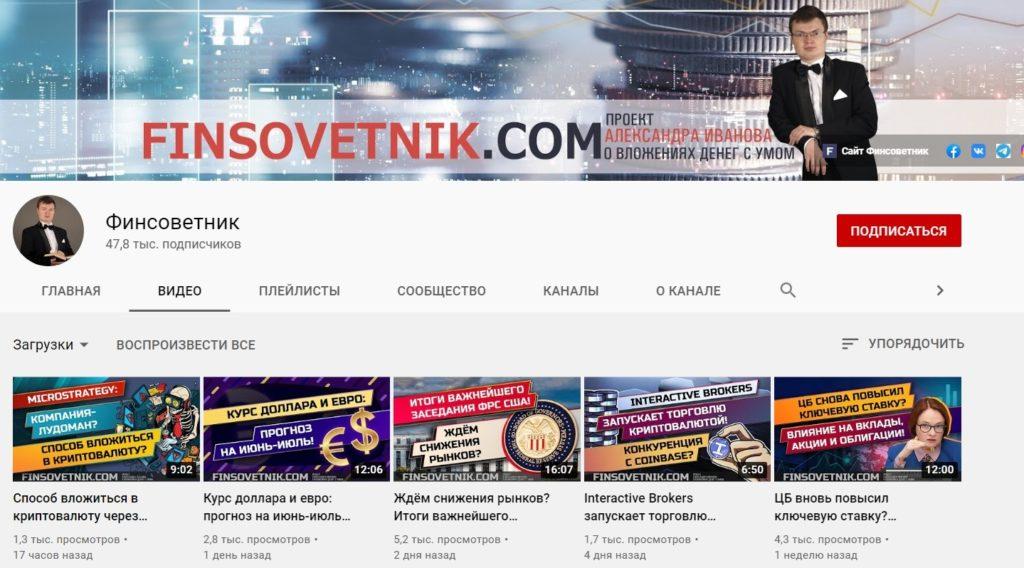 Youtube канал Александра Иванова